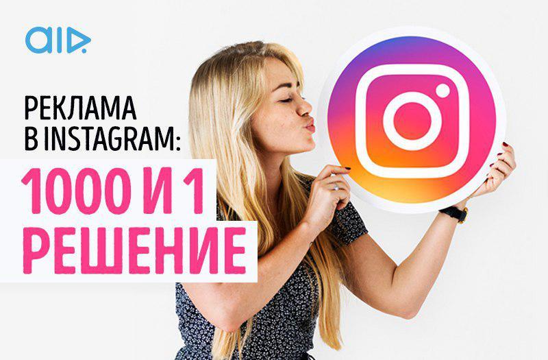 Реклама в Instagram: 1000 и 1 решение
