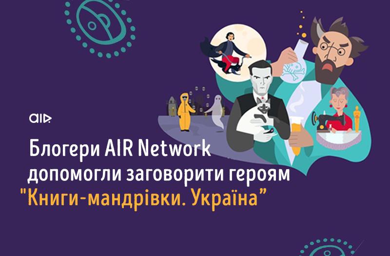 "Блогери AIR Network допомогли заговорити героям ""Книги-мандрівки. Україна"""