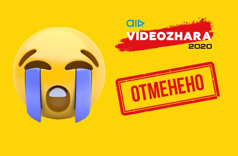 Юбилейная VIDEOZHARA 2020 отменяется