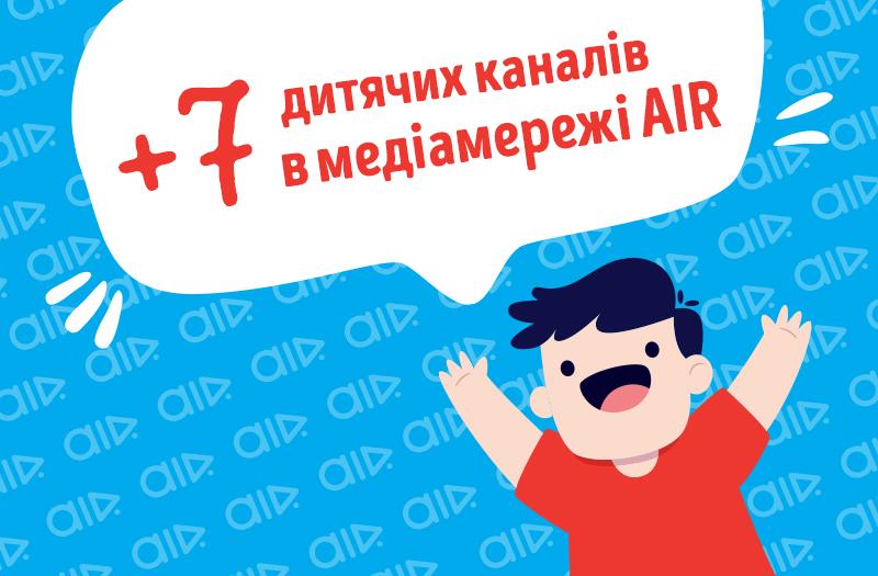 +7 дитячих каналів в медіамережі AIR