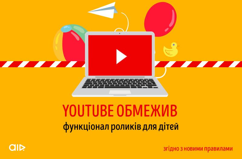 YouTube обмежив функціонал роликів для дітей згідно з новими правилами