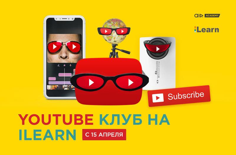 """AIR Academy и """"Освіторія"""" помогут школьникам стать звездами YouTube"""