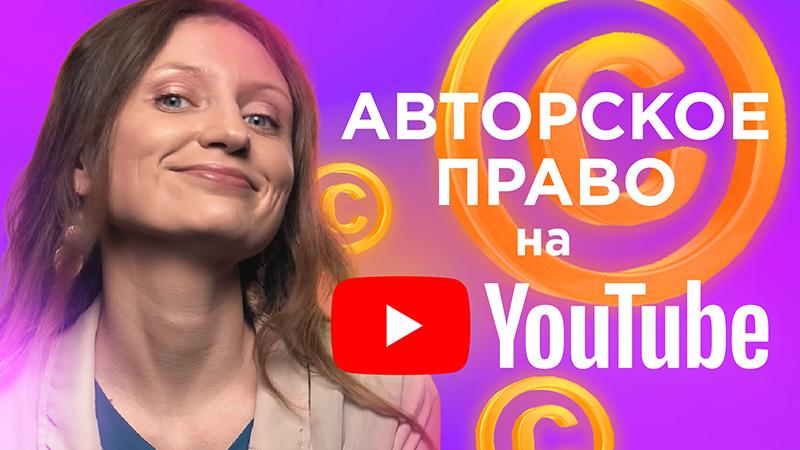 Авторское право на YouTube: