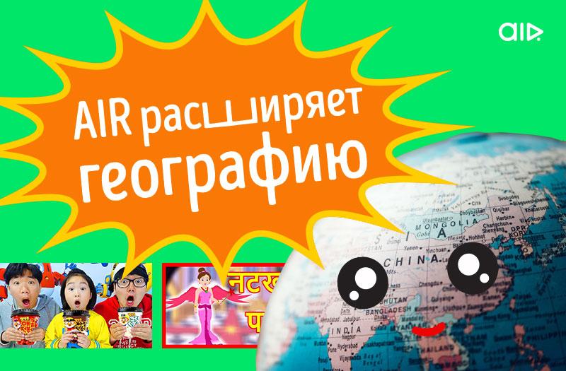 AIR, YouTube