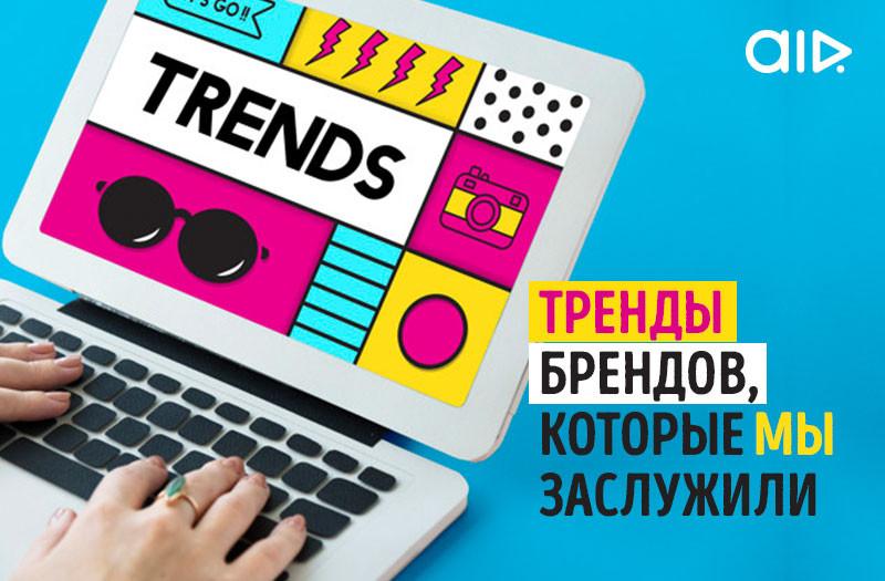 Тренды брендов, которые мы заслужили