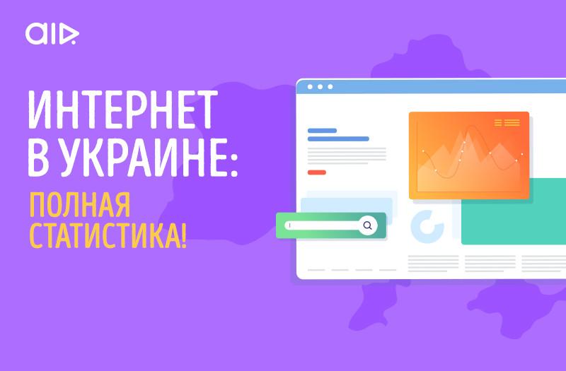Интернет в Украине: полная статистика!