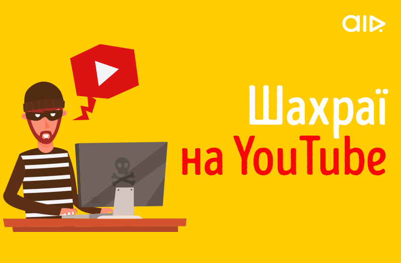 Шахраї на YouTube