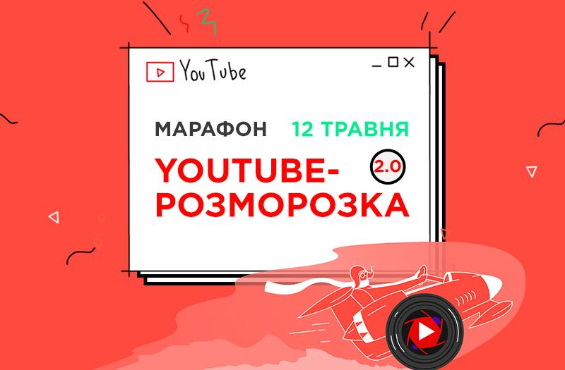 """Хочеш яскраво стартувати на YouTube? Го в """"YouTube Розморозку 2.0""""!"""