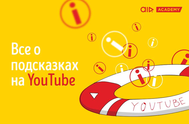 Все о подсказках на YouTube