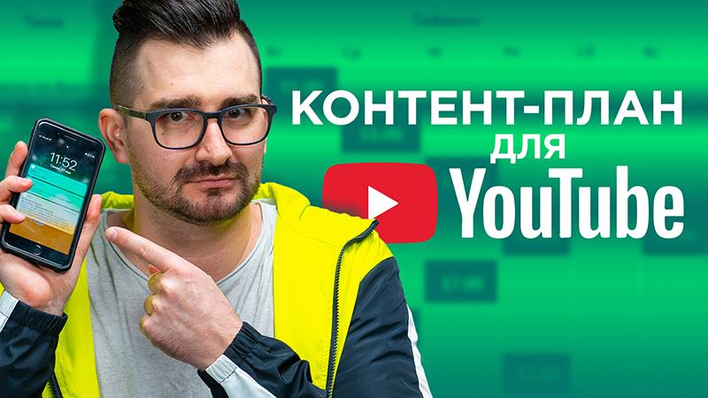 Контент-план для YouTube-каналу