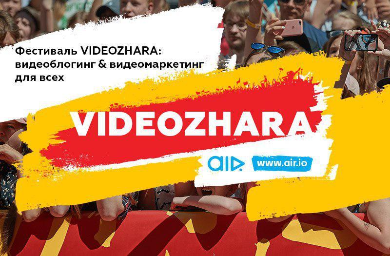 Фестиваль VIDEOZHARA: відеоблогінг & відеомаркетинг для всіх