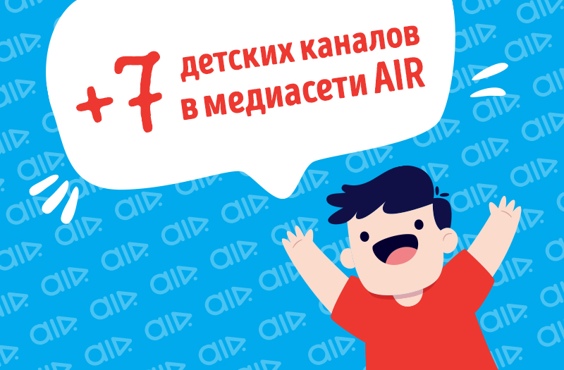 +7 детских каналов в медиасети AIR