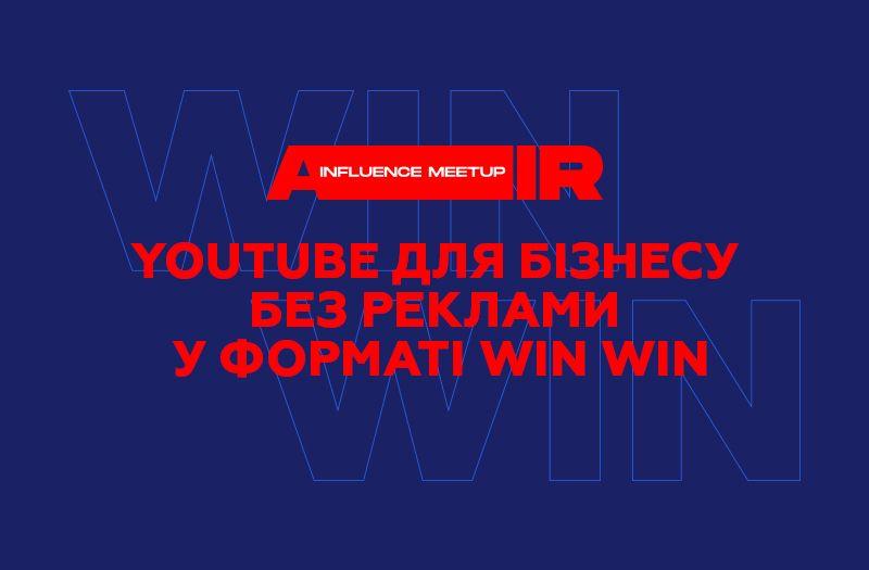 Як український бізнес переміг YouTube