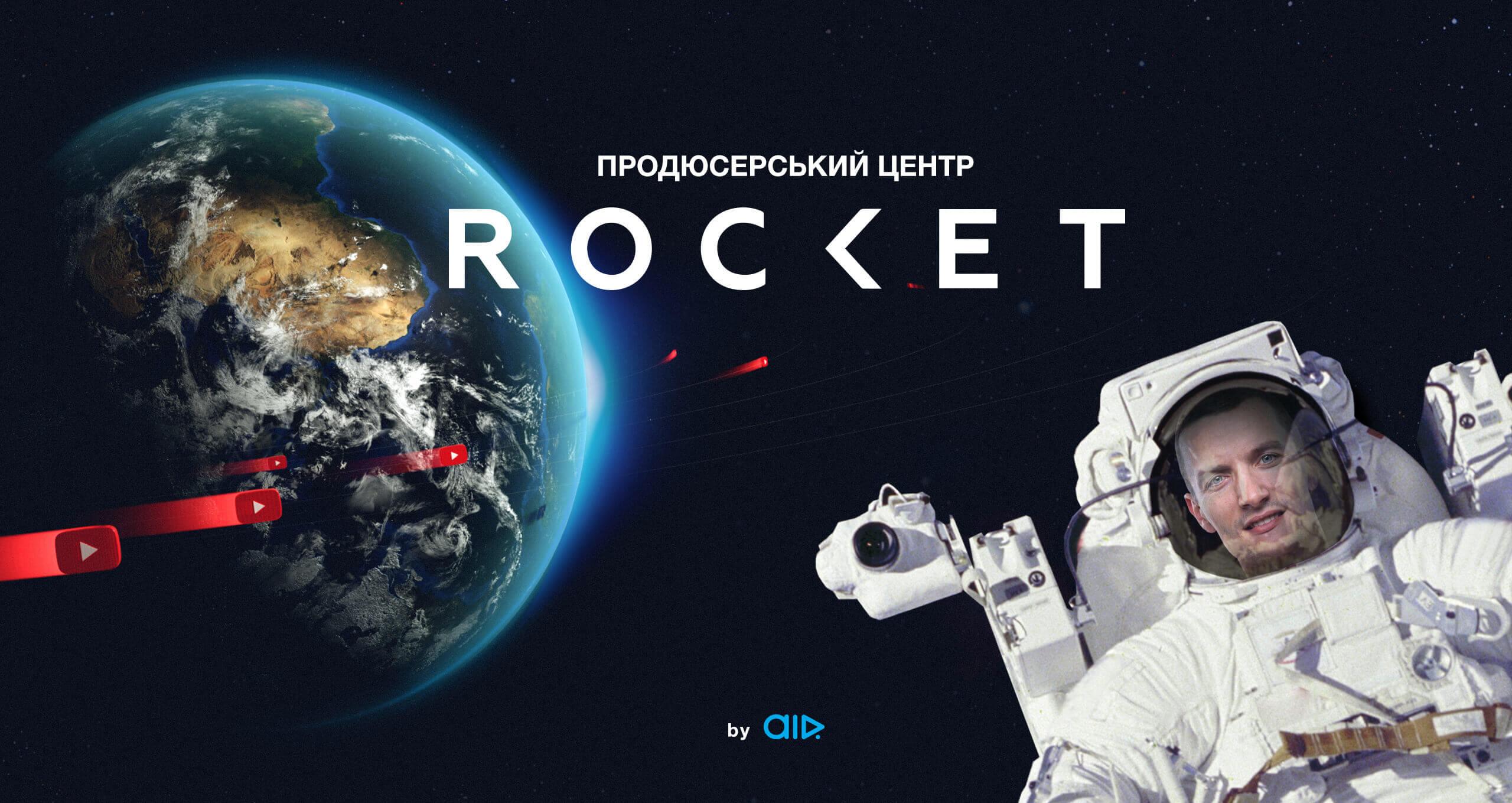 AIR запускає продюсерський центр Rocket і платить гроші за YouTube-контент!