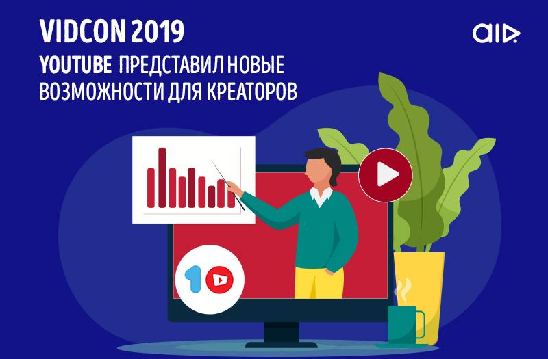 VidCon 2019: YouTube представил новые возможности для креаторов