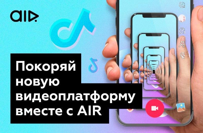 Покоряй новую видеоплатформу вместе с AIR