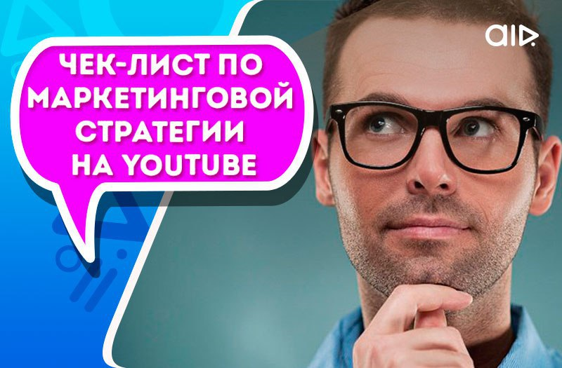 Чек-лист: маркетинговая стратегия для продвижения на YouTube
