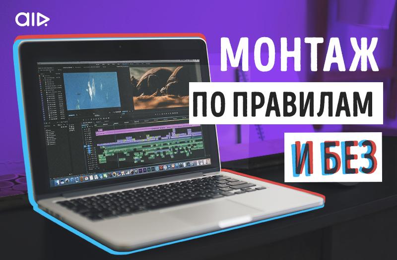 Монтаж видео по правилам и без