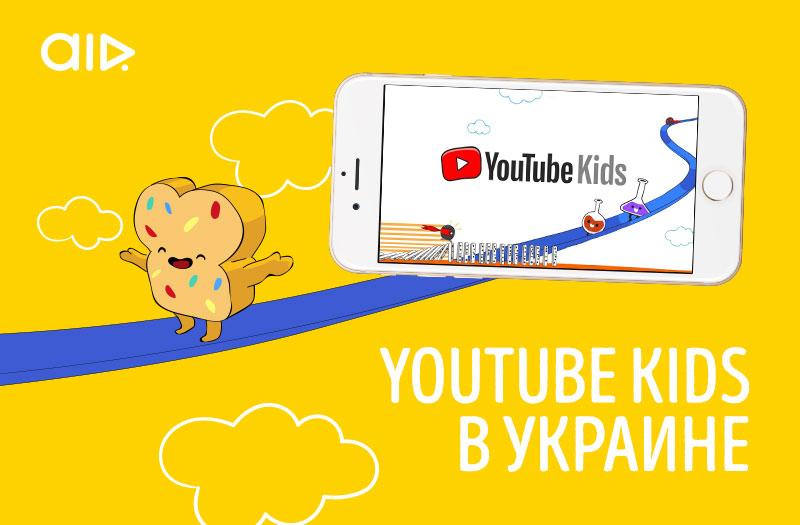 YouTube Kids теперь в Украине