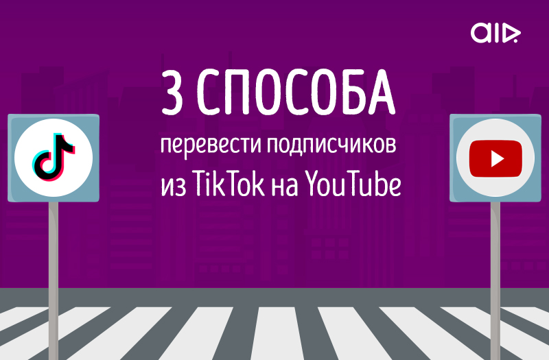 фото - три способа перевести подписчиков из TikTok на YouTube