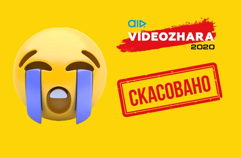 Ювілейна VIDEOZHARA 2020 скасовується