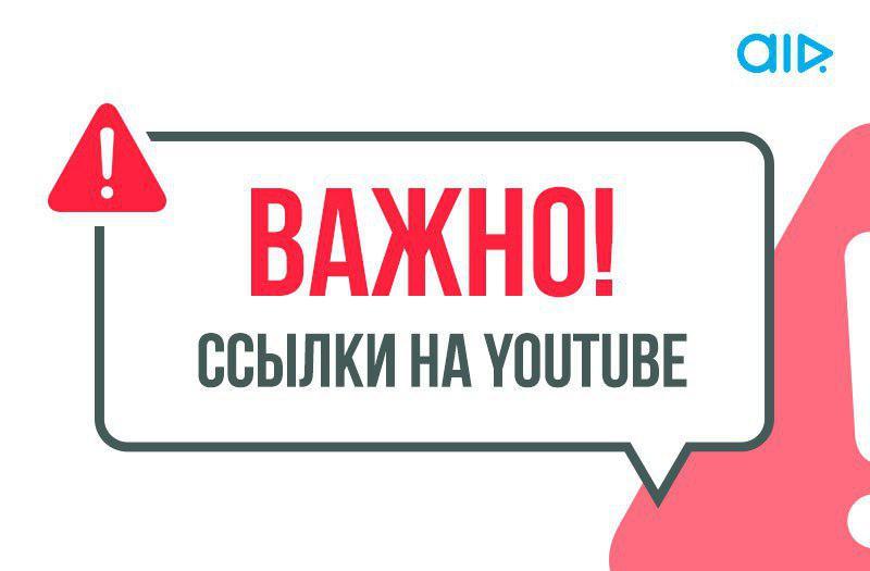 Важные правила в отношении ссылок на YouTube