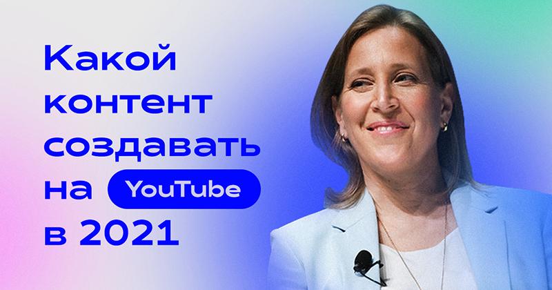 Какой контент создавать на YouTube в 2021