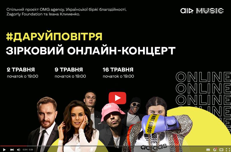 Слухай улюблених музикантів та #даруйповітря разом з AIR Music!