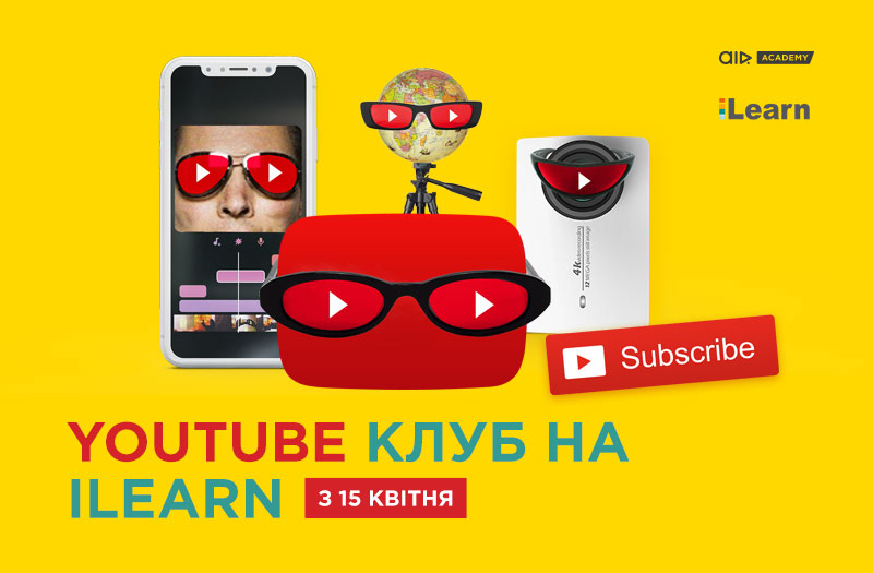 """AIR Academy та """"Освіторія"""" допоможуть школярам стати зірками YouTube"""