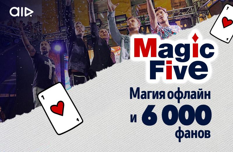 Magic Five: магия офлайн и 6 тысяч фанатов