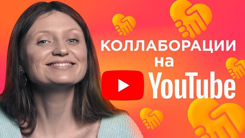 Коллаборация на YouTube: как сотрудничать с другими каналами