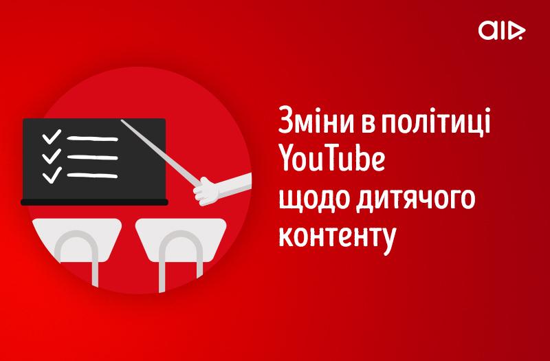 Дитячий контент в YouTube. Останні оновлення