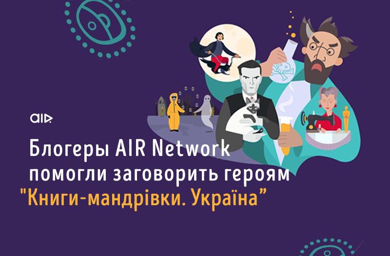 """Блогеры AIR Network помогли заговорить героям """"Книги-мандрівки. Україна"""""""