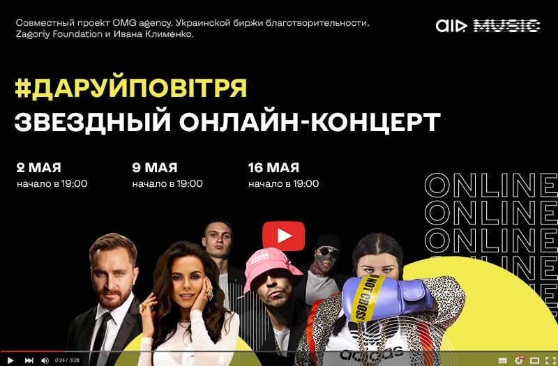 Слушай любимых музыкантов и #даруйповітря вместе с AIR Music!