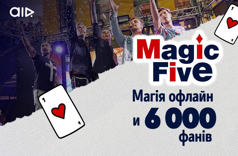 Magic Five: магія офлайн і 6 тисяч фанатів