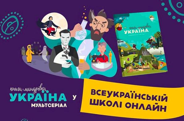 """Блогеры AIR перевоплотились в героев прошлого, чтобы обучать поколение будущего во """"Всеукраинской школе онлайн"""""""