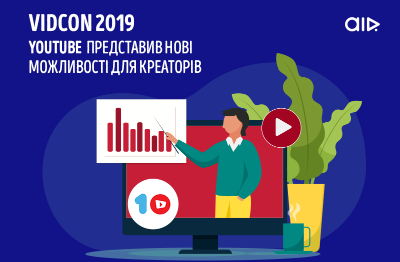 VidCon 2019: YouTube представив нові можливості для креаторів