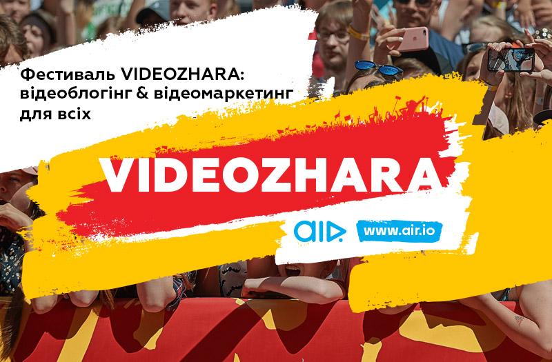 Фестиваль VIDEOZHARA: видеоблогинг & видеомаркетинг для всех