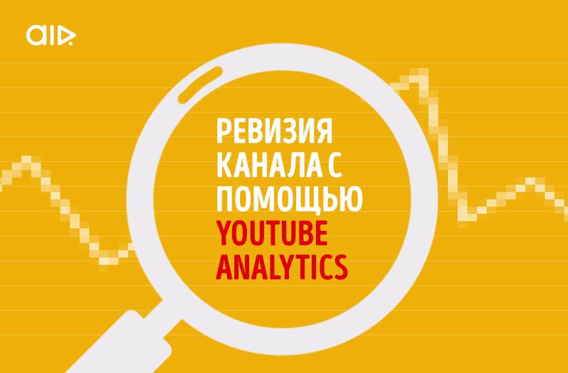 ревизия канала с помощью YouTube Analytics