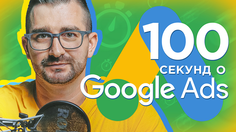 100 секунд: как связать YouTube-канал с аккаунтом Google Ads