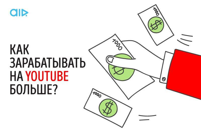 Как зарабатывать на YouTube больше?